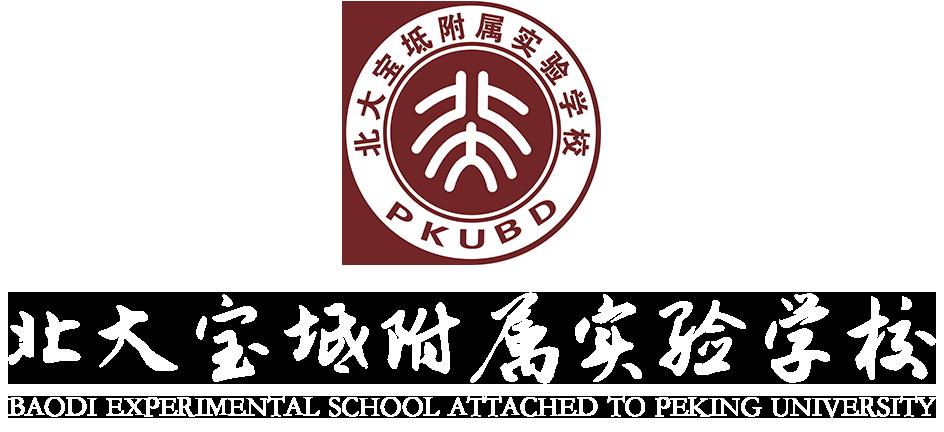 天津市宝坻区北大附属实验学校